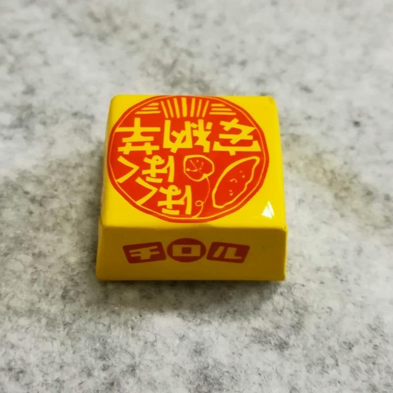 チロルチョコ ほくほく安納芋 黄色のパッケージ 上
