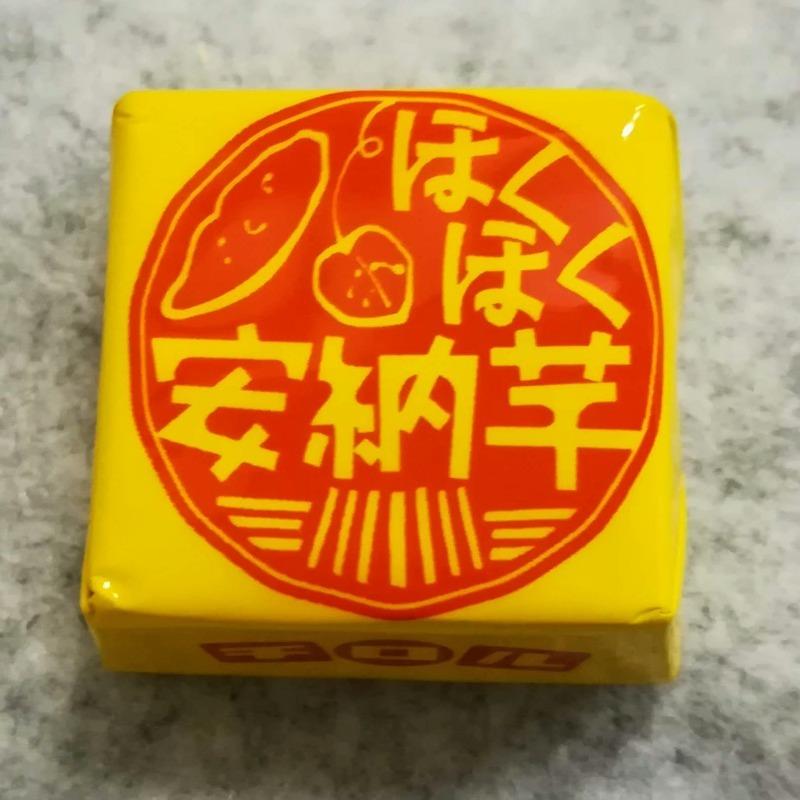 チロルチョコ ほくほく安納芋 黄色のパッケージ