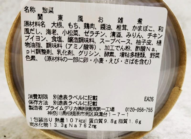 セブンイレブン 関東風お雑煮 栄養成分表示
