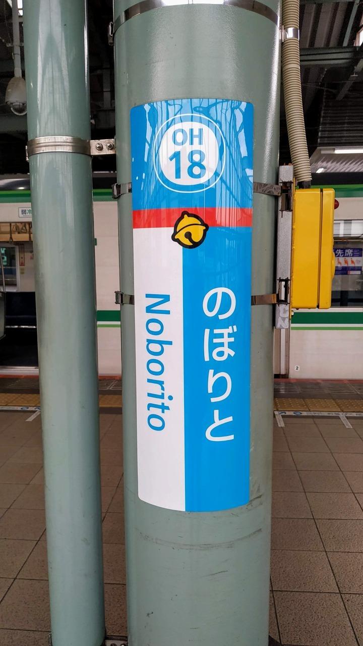 登戸駅がドラえもん 駅名標