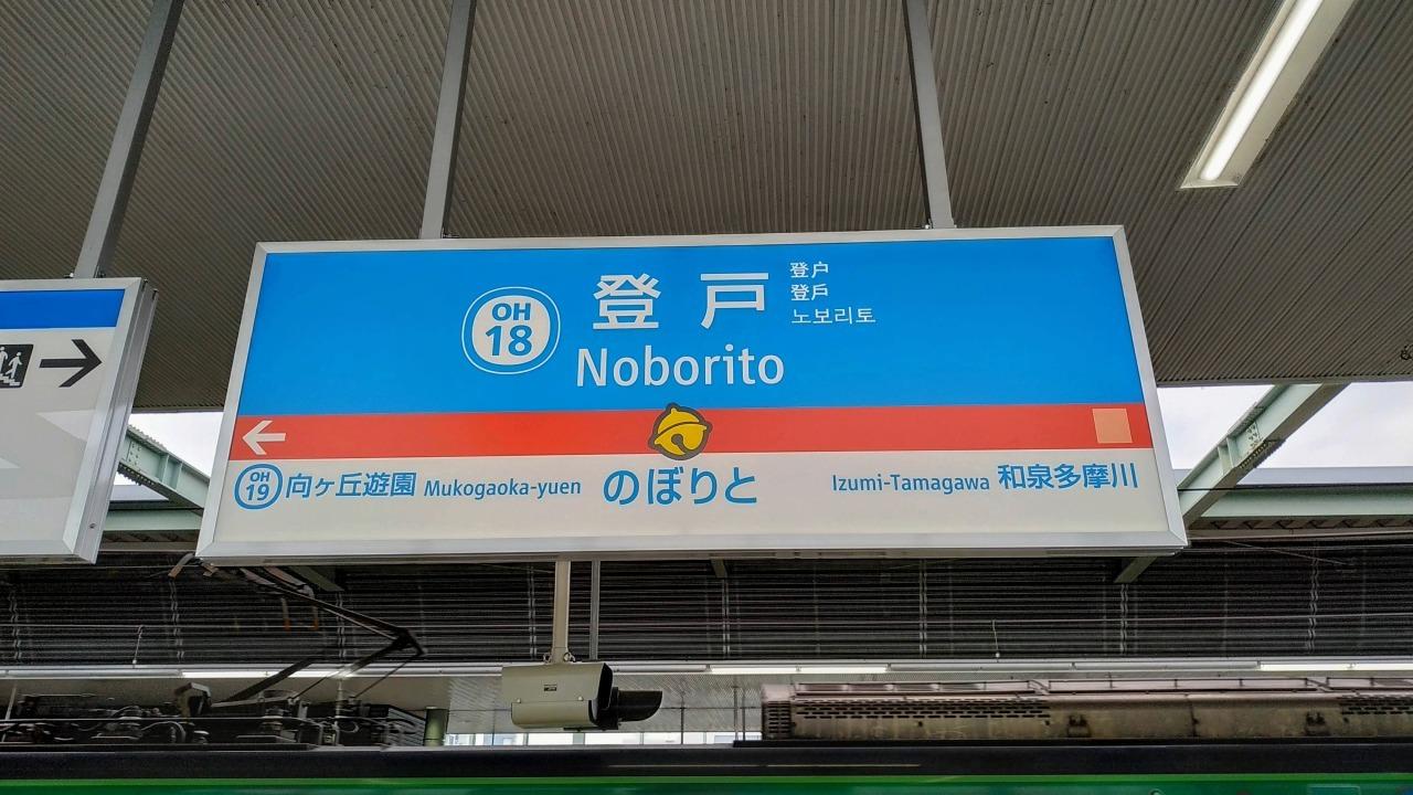登戸駅のドラえもん駅名標