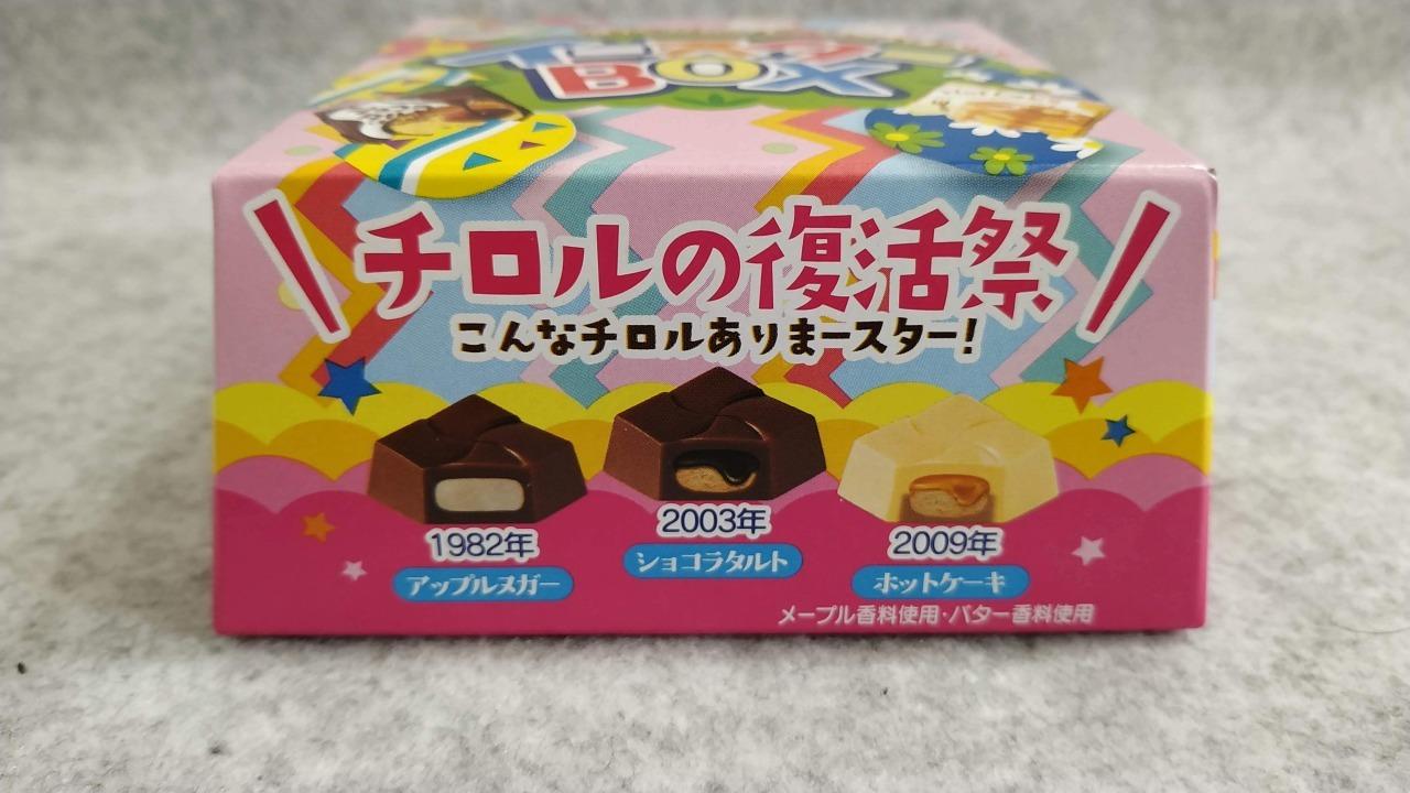 チロルチョコ イースターBOX 外箱2