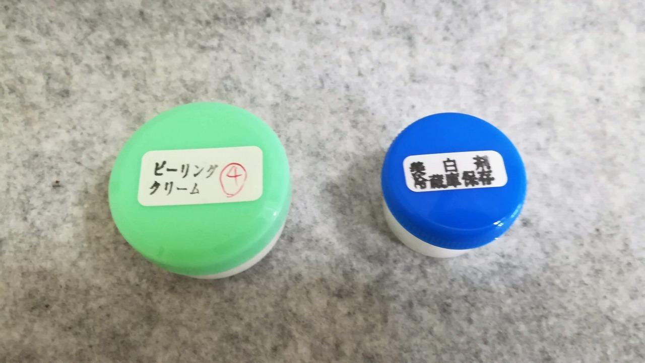 ピーリングクリームと美白剤