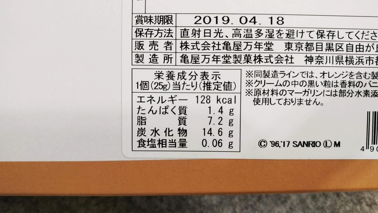 ポムポムプリン×ナボナロングライフ4個入 サンリオ・コラボレーション 栄養成分表示
