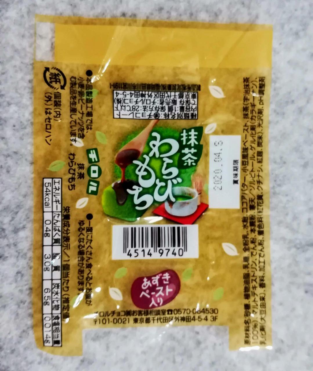 チロルチョコ 抹茶わらびもち 包装紙