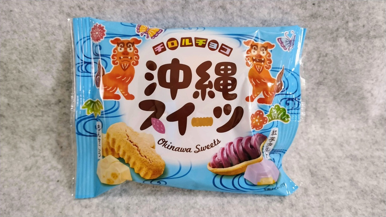 チロルチョコ 沖縄スイーツ 外袋