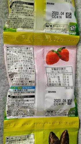 明治 きのこの山たけのこの里 おいしさいろいろ4パック 19g×4袋 きのこイチゴ