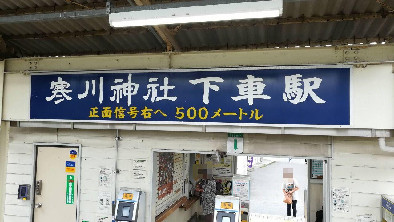 宮山駅構内