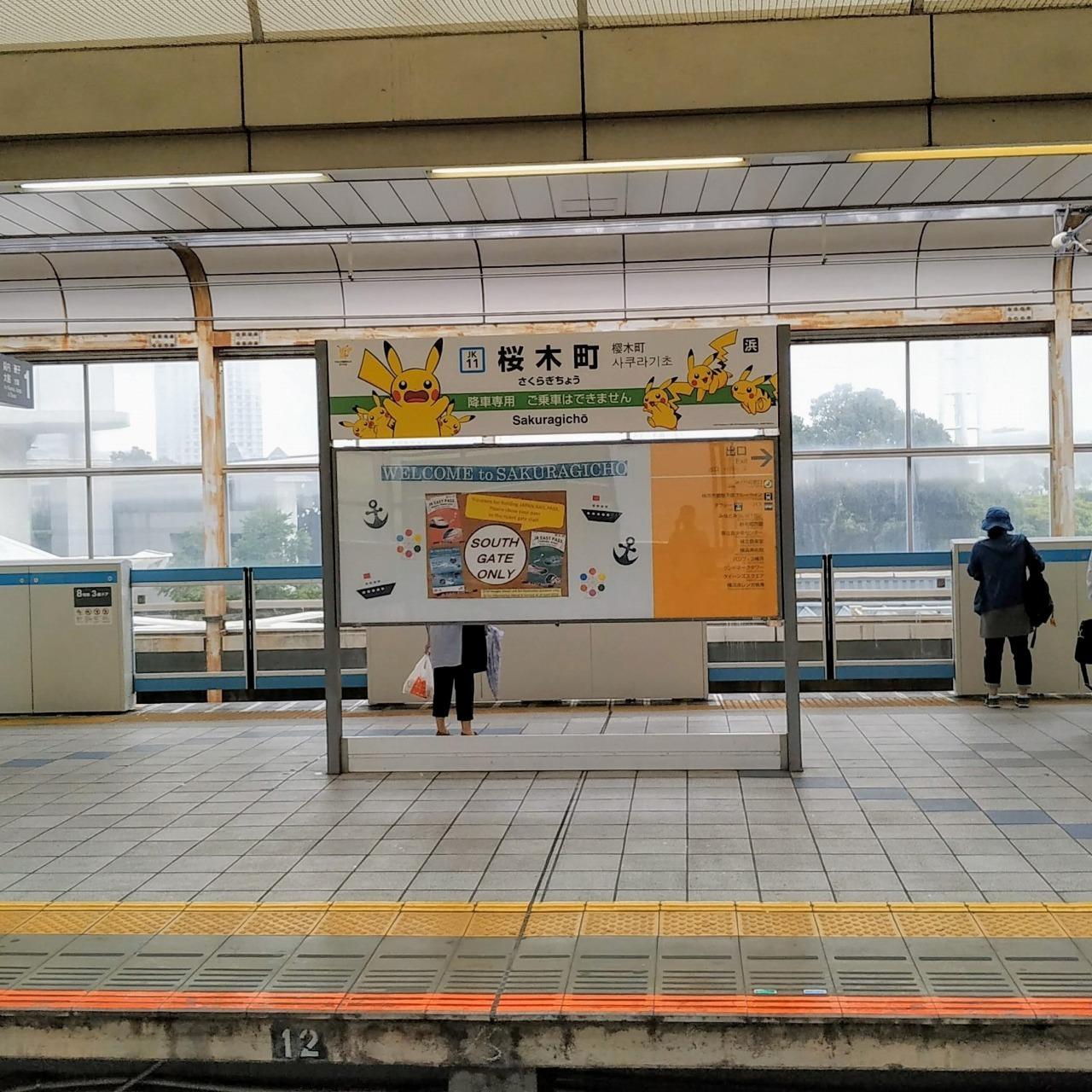 桜木町駅 駅名標ピカチュウ全体