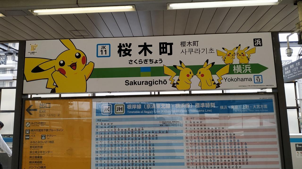 桜木町駅 駅名標ピカチュウ3