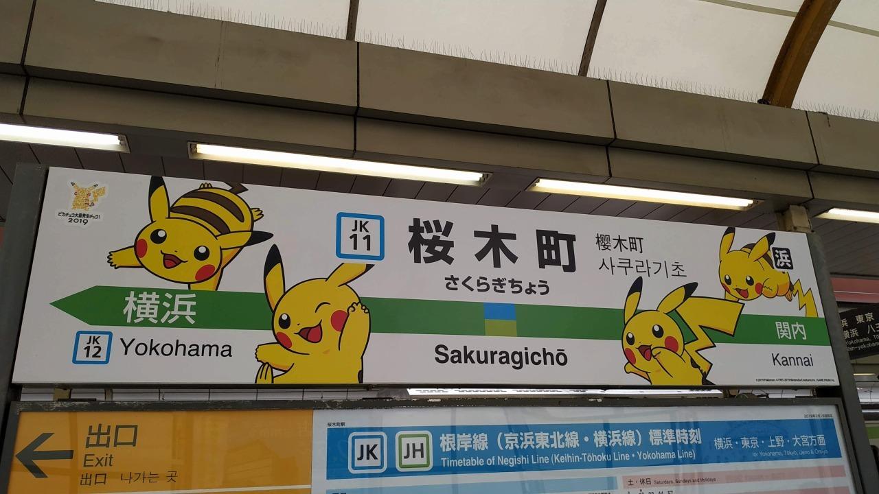 桜木町駅 駅名標ピカチュウ2
