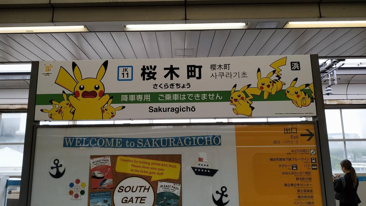 桜木町駅 駅名標ピカチュウで装飾