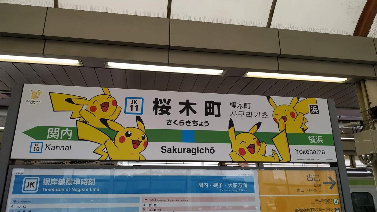桜木町駅がピカチュウで装飾