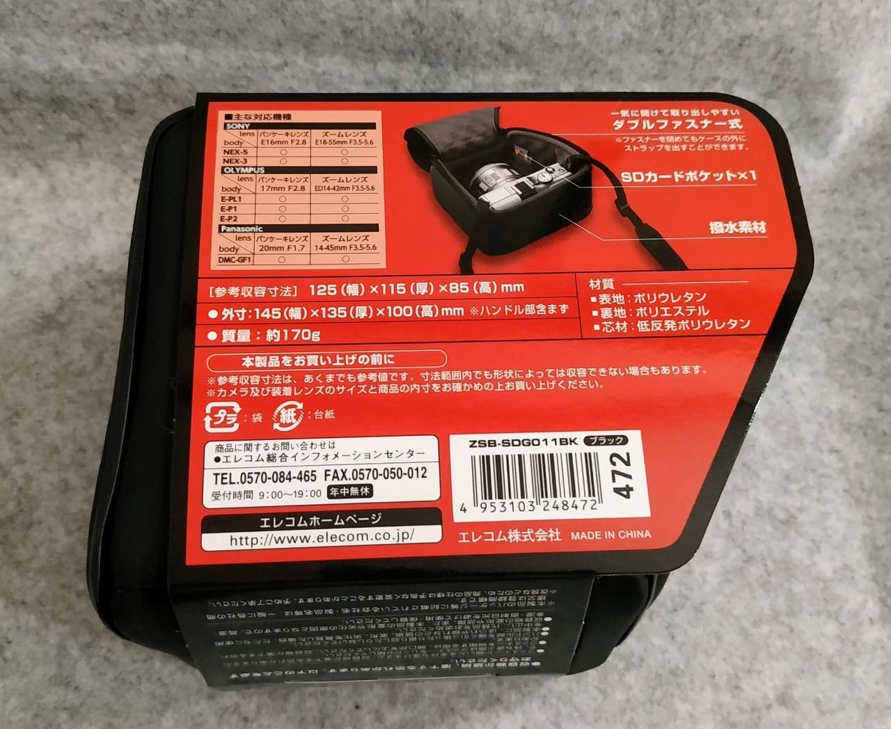 ELECOM 一眼カメラケース ブラック ZSB-SDG011BK COOLPIX B500ケース用