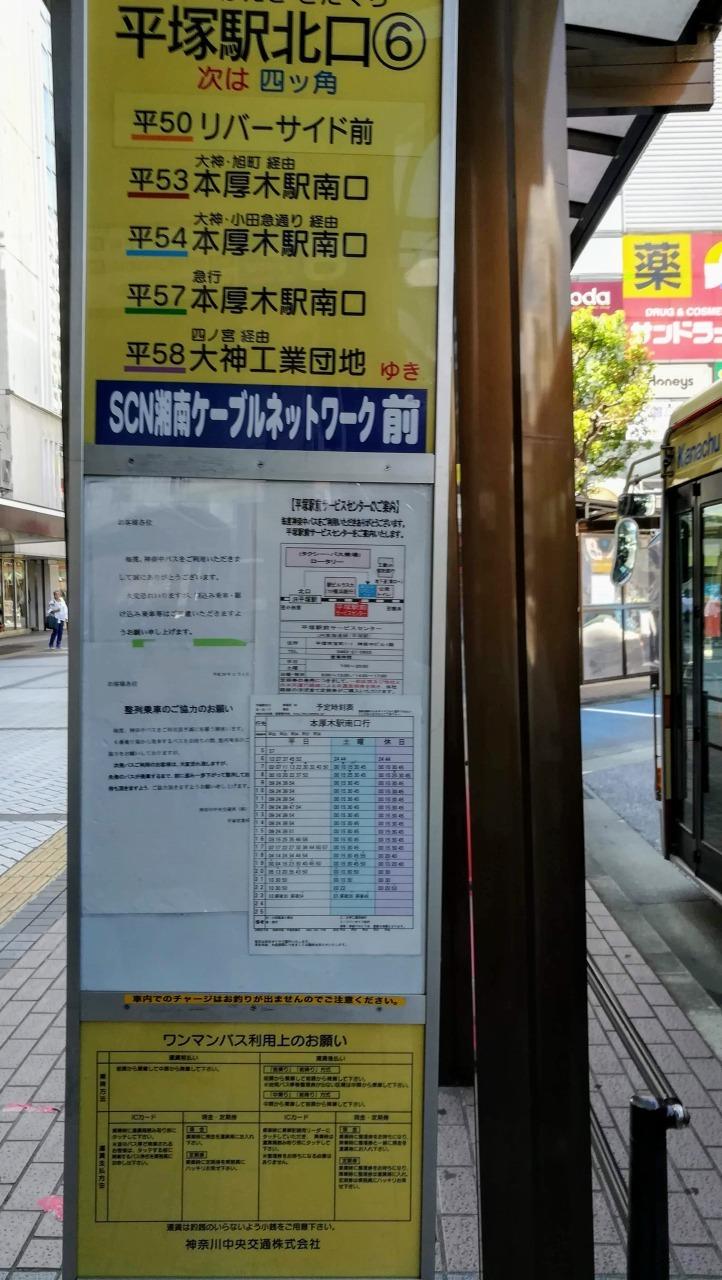 平塚駅北口から本厚木駅南口のバス