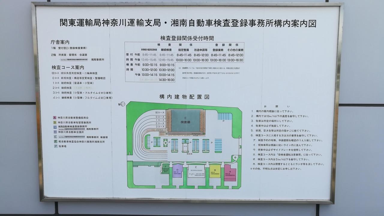 湘南自動車検査登録事務所 案内図