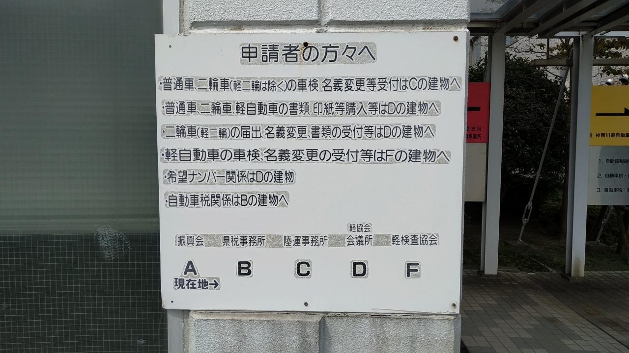 湘南自動車検査登録事務所 申請