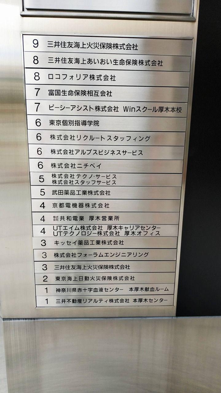 三井住友海上 神奈川支店 厚木 9階