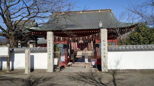 光明寺 (平塚市)