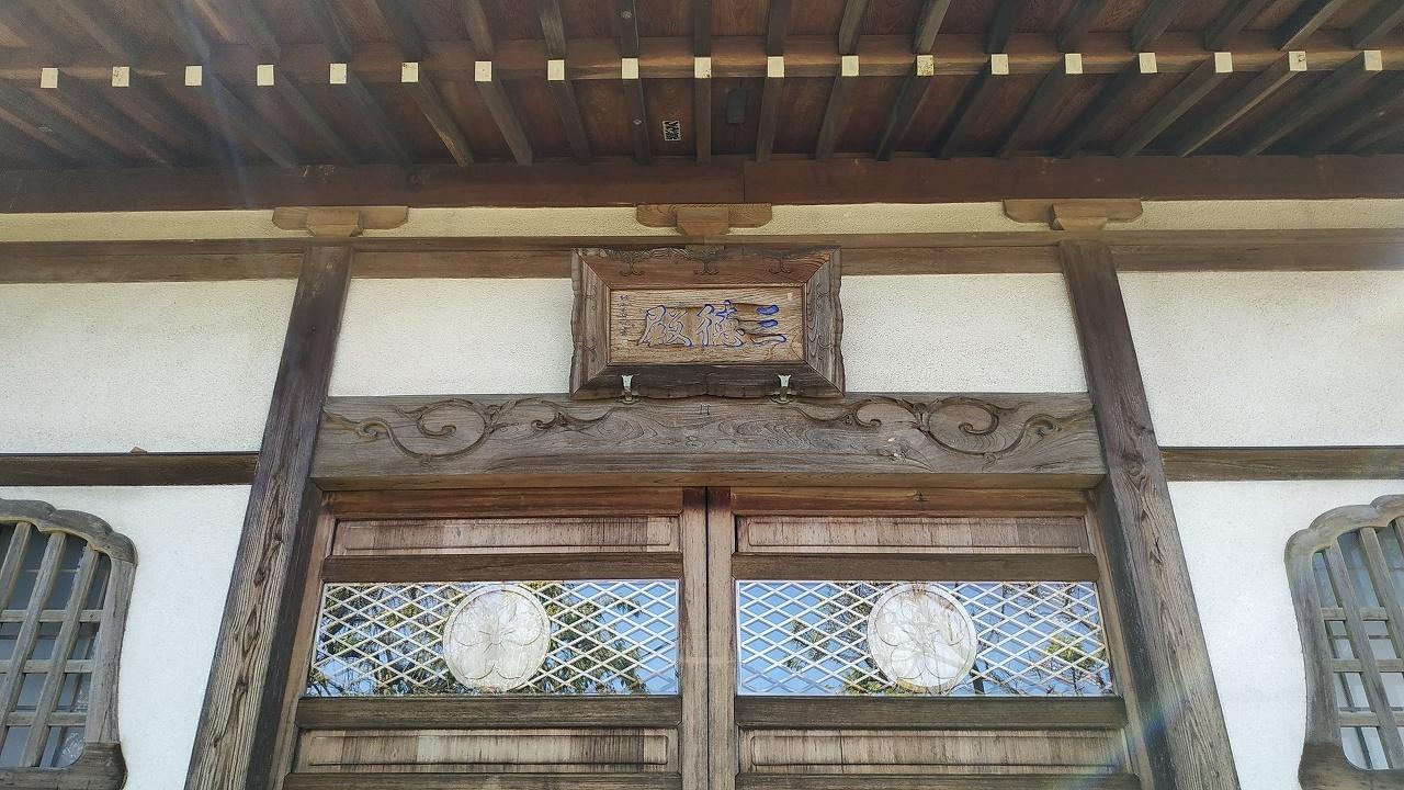 三徳殿(太田道灌霊廟)