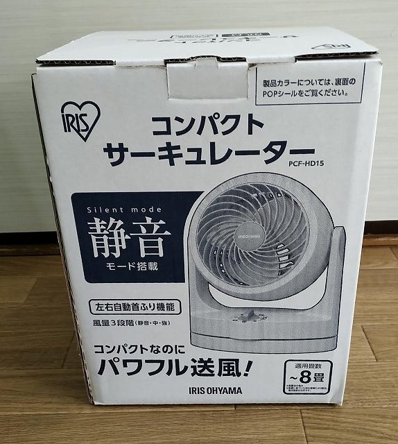 アイリスオーヤマ サーキュレーター 静音 左右首振り 8畳 パワフル送風 ホワイト PCF-HD15-W 外箱