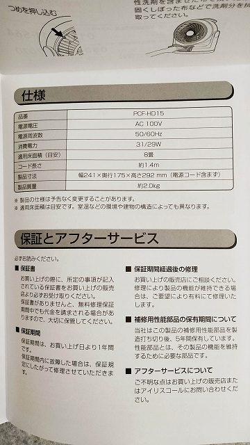 アイリスオーヤマ サーキュレーター 静音 左右首振り 8畳 パワフル送風 ホワイト PCF-HD15-Wトリセツ