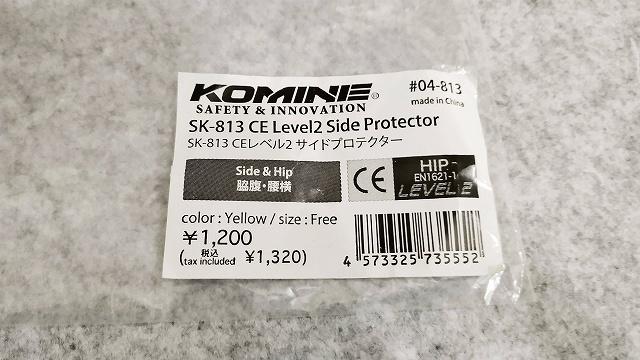 コミネ(KOMINE) バイク用 CEレベル2サイドプロテクター SK-813 1150 CE規格レベル2 タグ