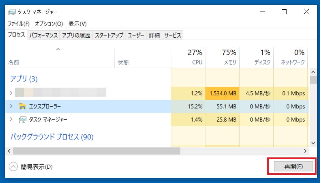 windows10デスクトップアイコンに×印(バツ印)がつく  タスクマネージャー