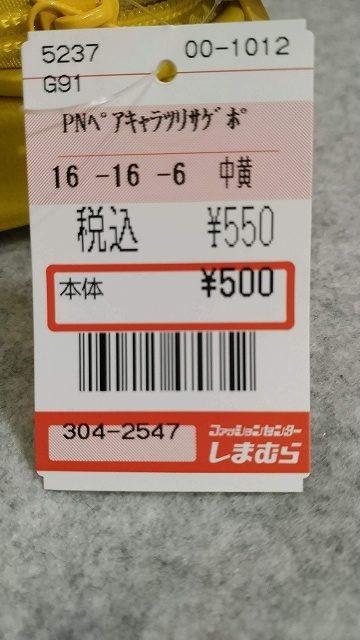 PNペアキャラ ツリサゲポ 304-2547値札