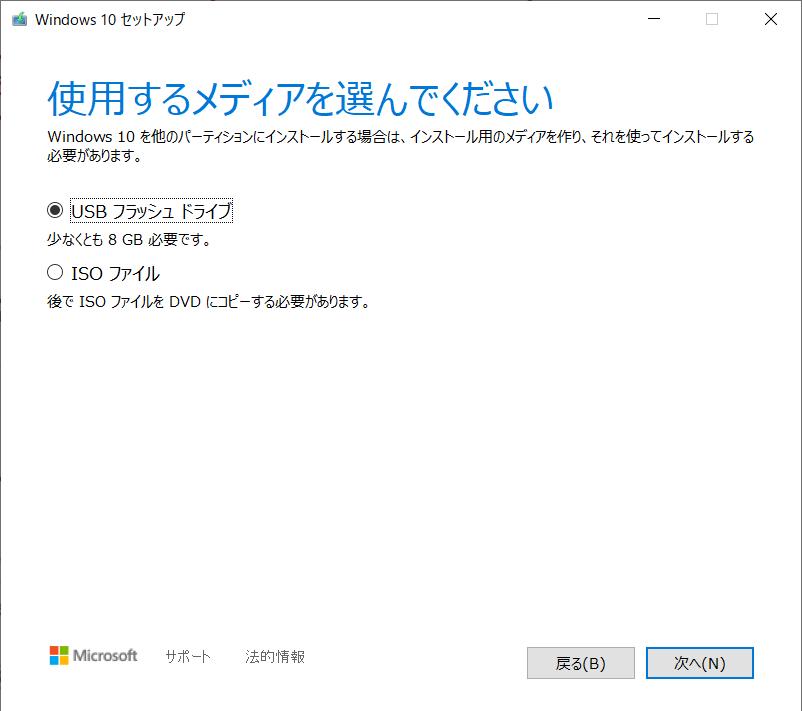windows 10 インストールUSBの作成