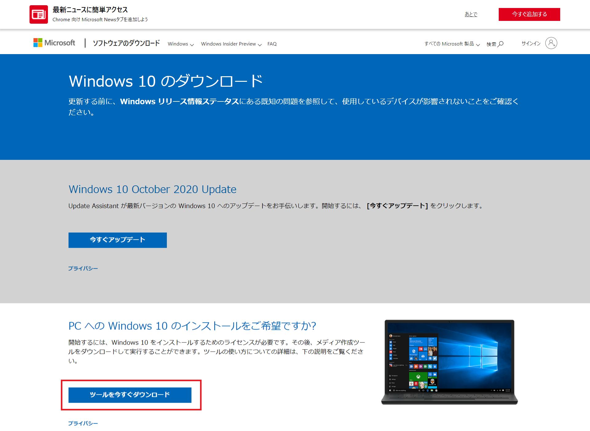 Windows 10の「メディア作成ツール」